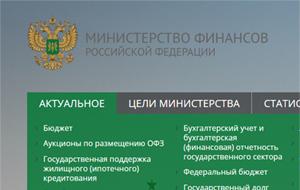 Фрагмент скриншота сайта Министерства финансов России.