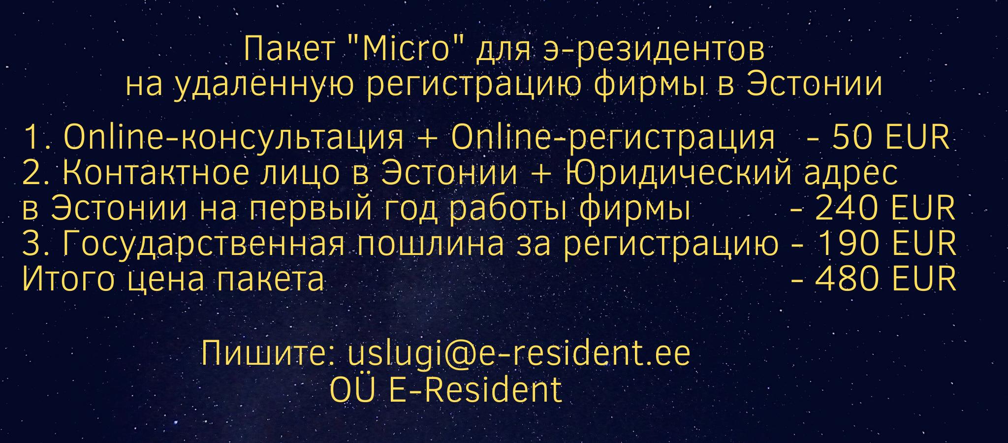 """Пакет """"Micro"""" для э-резидентов на удаленную регистрацию фирмы в Эстонии"""